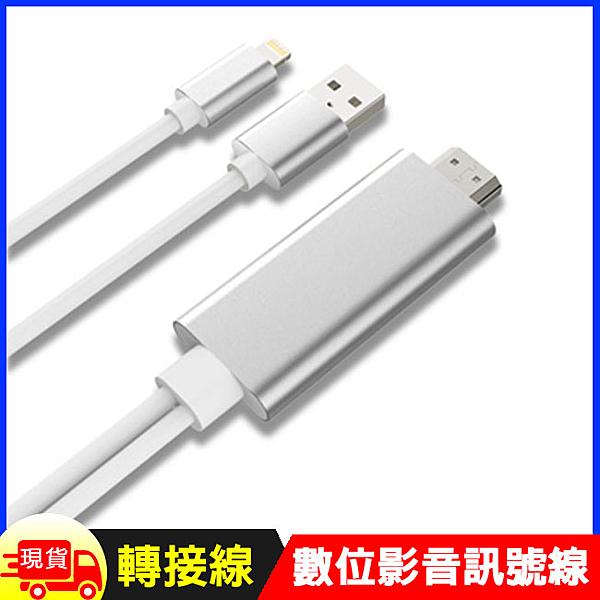 蘋果iPhone Lightning 轉HDMI數位影音轉接線 蘋果轉電視 手機轉螢幕