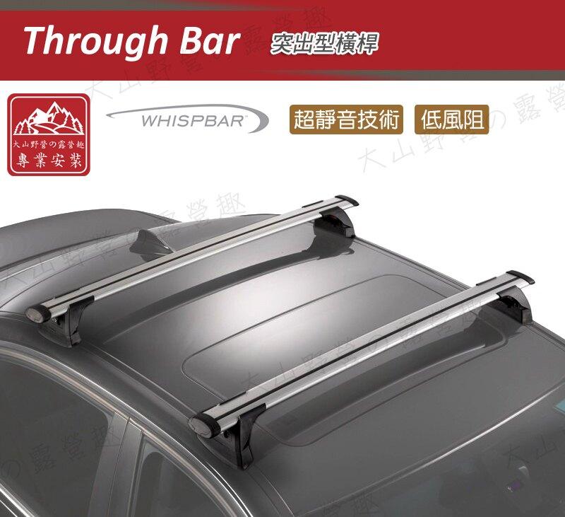 【露營趣】新店桃園 Whispbar Through Bar 突出型橫桿 突出式橫桿 行李架 車頂架 旅行架 置物架