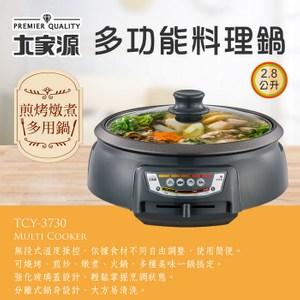 大家源 2.8L多功能料理鍋 TCY-3730