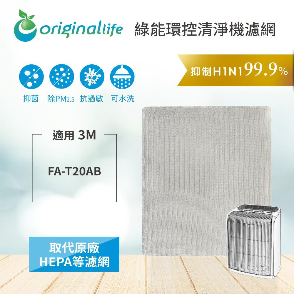 3M 取代HEPA濾網 適用:FA-T20AB 極淨型(10坪)【Original Life】清淨型 長效可水洗