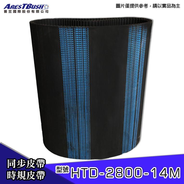 同步時規皮帶 Timing-belt HTD-2800-14M