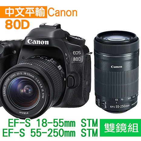 Canon EOS 80D+18-55mm+55-250mm IS II雙鏡組*(中文平輸)-送SD64GC-10+副電+相機包+大腳架