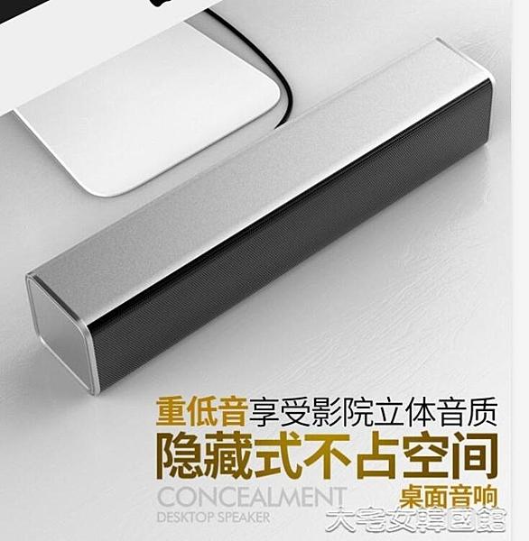 電腦音響電腦音響臺式機小音箱家用筆記本重低音長條小型便攜式有源有線 大宅女韓國館
