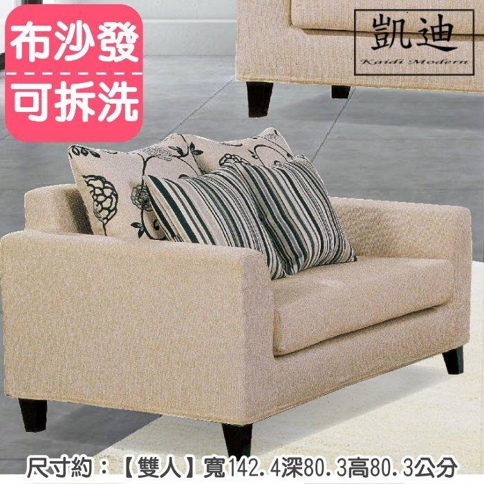 【凱迪家具】M5-710-3可拆洗雙人布沙發/桃園以北市區滿五千元免運費/可刷卡