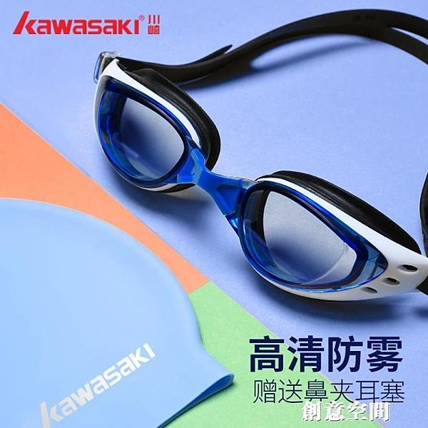 川崎泳鏡男女游泳眼鏡高清防霧成人防水潛水裝備 創意空間