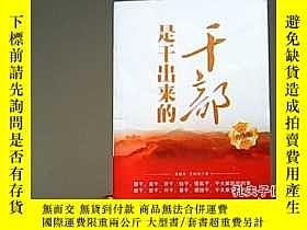 二手書博民逛書店罕見幹部是幹出來的Y212766 黃曉林,王樹勇 著 石油工業出