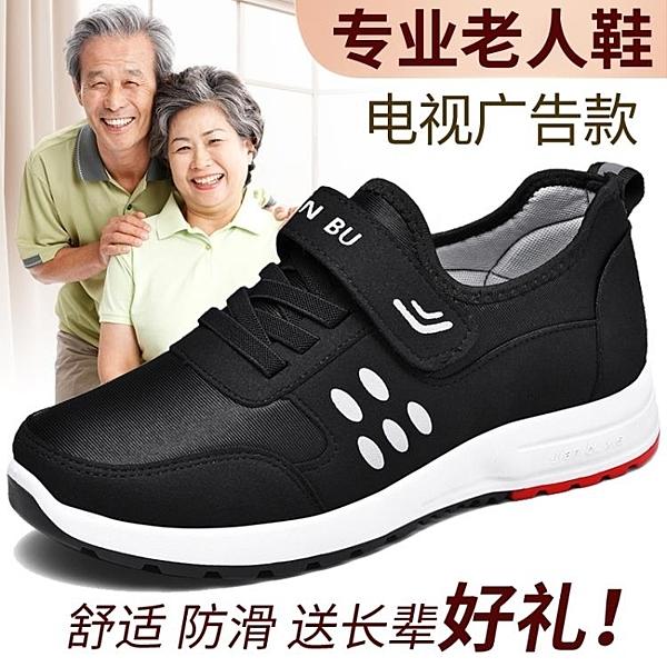 老人鞋中老年健步女鞋透氣媽媽鞋防滑奶奶休閒運動鞋子老北京布鞋 童趣