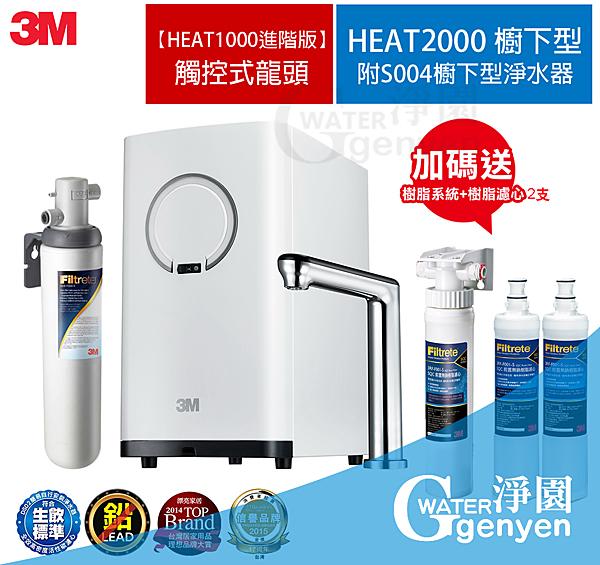 3M HEAT2000 高效能櫥下飲水機/加熱器(觸控龍頭)●搭 3M S004 生飲淨水器●加贈3M樹脂系統及樹脂濾芯