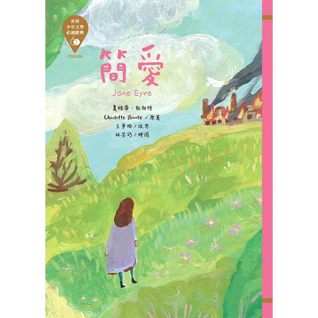 《東方出版社》簡愛[79折]