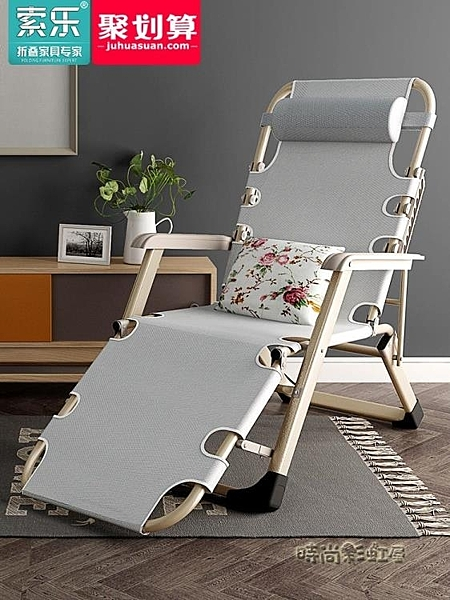 索樂折疊躺椅午休午睡椅子辦公室床靠背懶人便攜椅沙灘家用多功能QM 依凡卡時尚