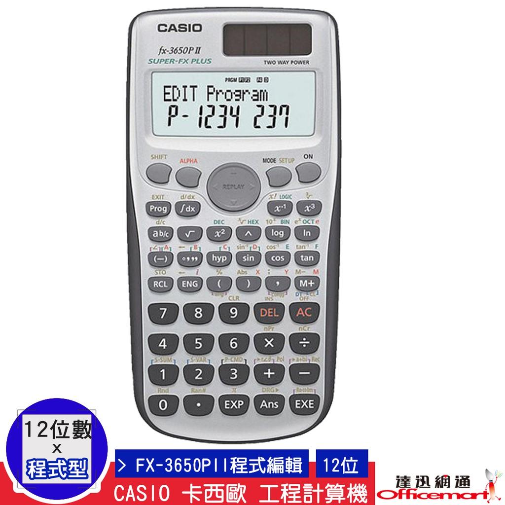 CASIO 卡西歐 工程計算機 FX-3650PII(12位數 程式編輯型)(公司貨附保卡) 【Officemart】