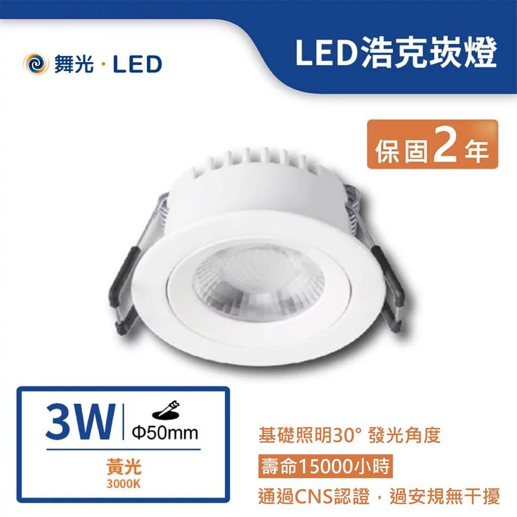 【舞光.LED】3W浩克窄角崁燈(崁入孔5cm)(暖白)【實體門市保固兩年】-5DOHU3W