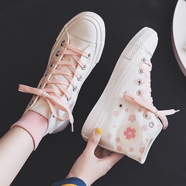 高幫帆布鞋女百搭平底可愛櫻花板鞋子