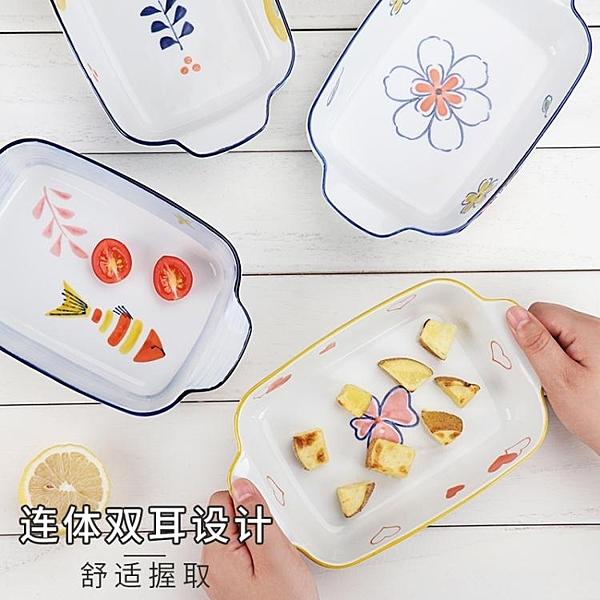 焗飯碗焗飯盤芝士焗飯碗烘焙烤盤陶瓷雙耳盤子烤箱專用餐具創意家用烤碗 【快速】