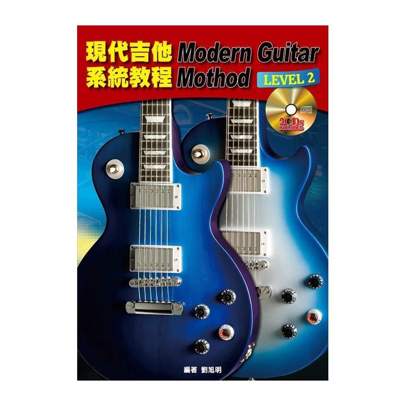 現代吉他系統教程(2)[9折]11100577043