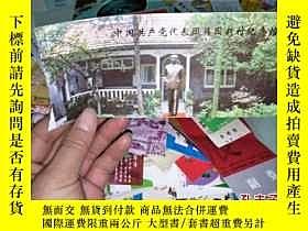 二手書博民逛書店罕見中國共產黨代表團梅園新村紀念館門票Y186623