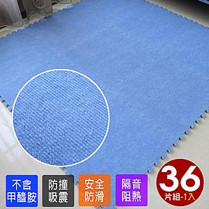 【Abuns】北歐時尚拼貼短毛巧拼地墊-多色可選(36片裝-1坪)天空藍