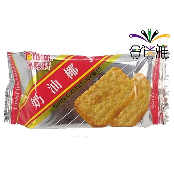 【合迷雅好物超級商城】~福義軒~奶油椰子口味(30g/包)* 1箱 (20包入)-批發價 特惠中
