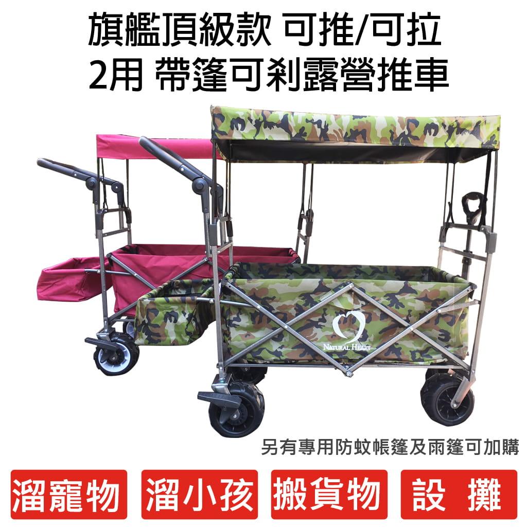 旗艦頂級款 可推可拉二用露營推車/折疊推車/寵物車/幼兒推車 快速收納 可拆洗