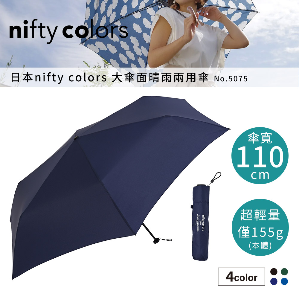 nifty colors 晴雨兩用傘 NO.5075 素面(四色)