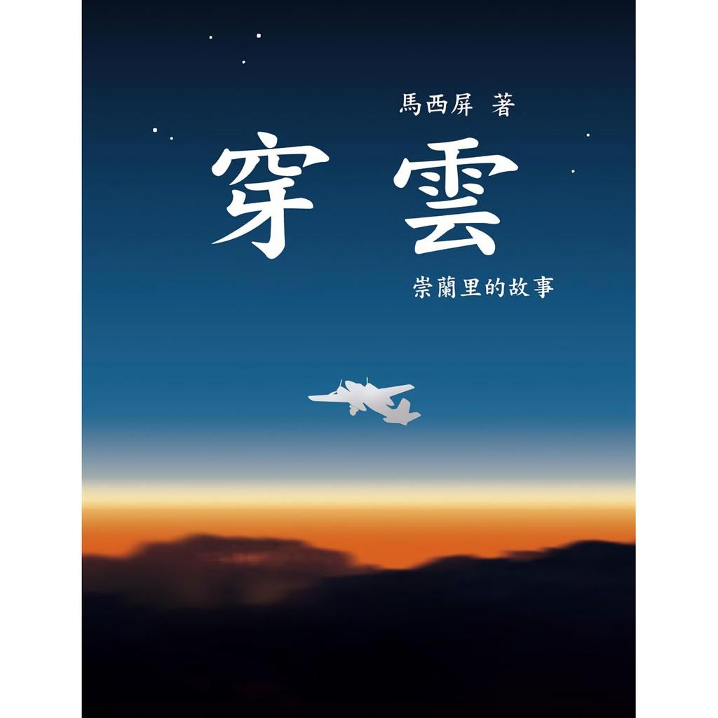 穿雲: 崇蘭里的故事 / 馬西屏 誠品eslite