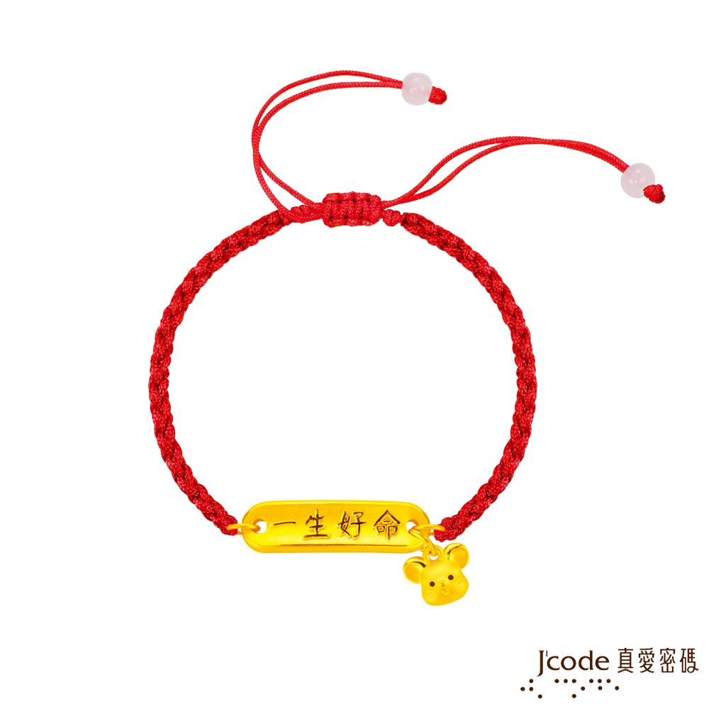 J'code真愛密碼金飾 一生好命鼠於你硬金編織手鍊
