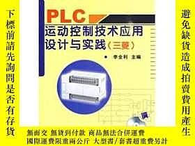二手書博民逛書店PLC運動控制技術應用設計與實踐罕見(三菱) 李全利 97871