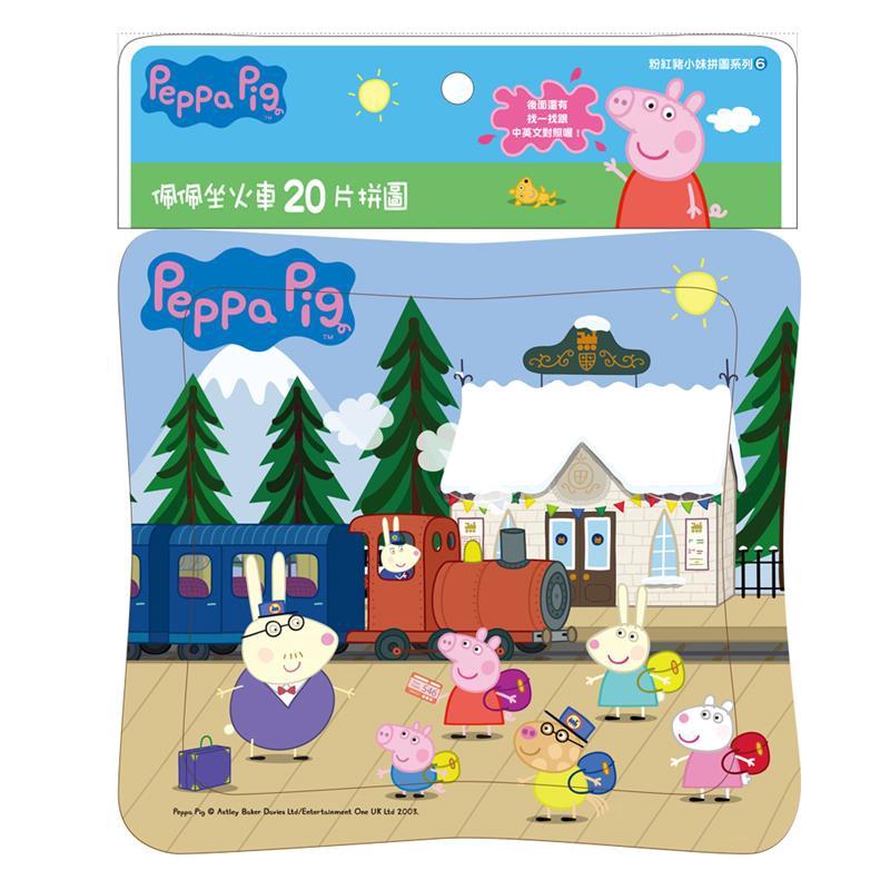 粉紅豬小妹20片拼圖:佩佩坐火車[88折]11100890977