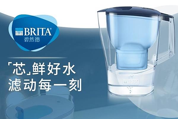 淨水器 BRITA碧然德濾水壺家用凈水器光汐3.5L藍過濾水壺 標準版濾芯3枚 快速出貨