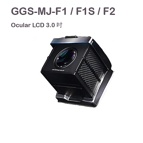 【EC數位】GGS-MJ-F1 F1S F2 Ocular LCD 3.0 吋經典摺疊3倍放大觀景器 FUJIFILM X-E3