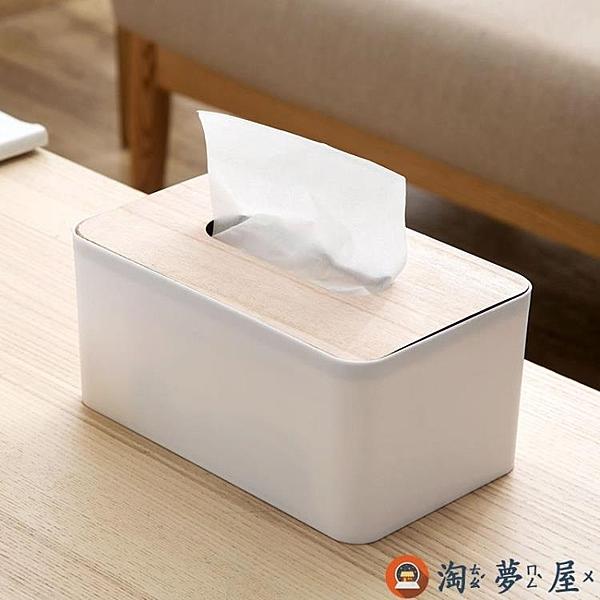 簡約餐巾紙盒抽紙盒紙巾盒客廳紙抽盒【淘夢屋】