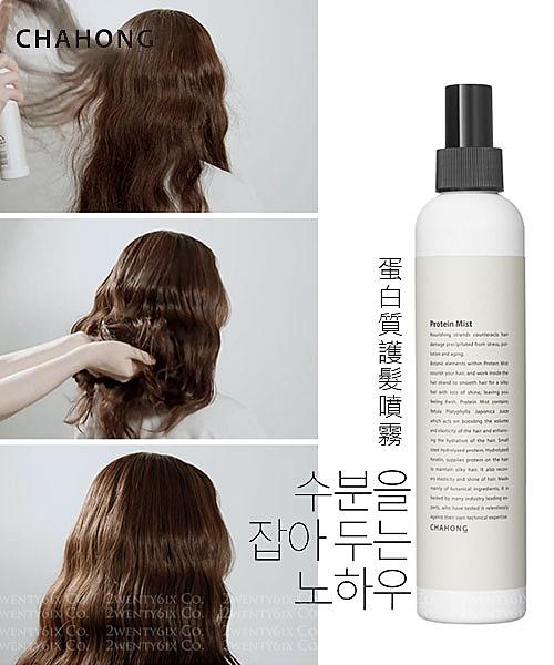 【2wenty6ix】 韓國頂級沙龍品牌 Chahong 蛋白護髮噴霧 250ml