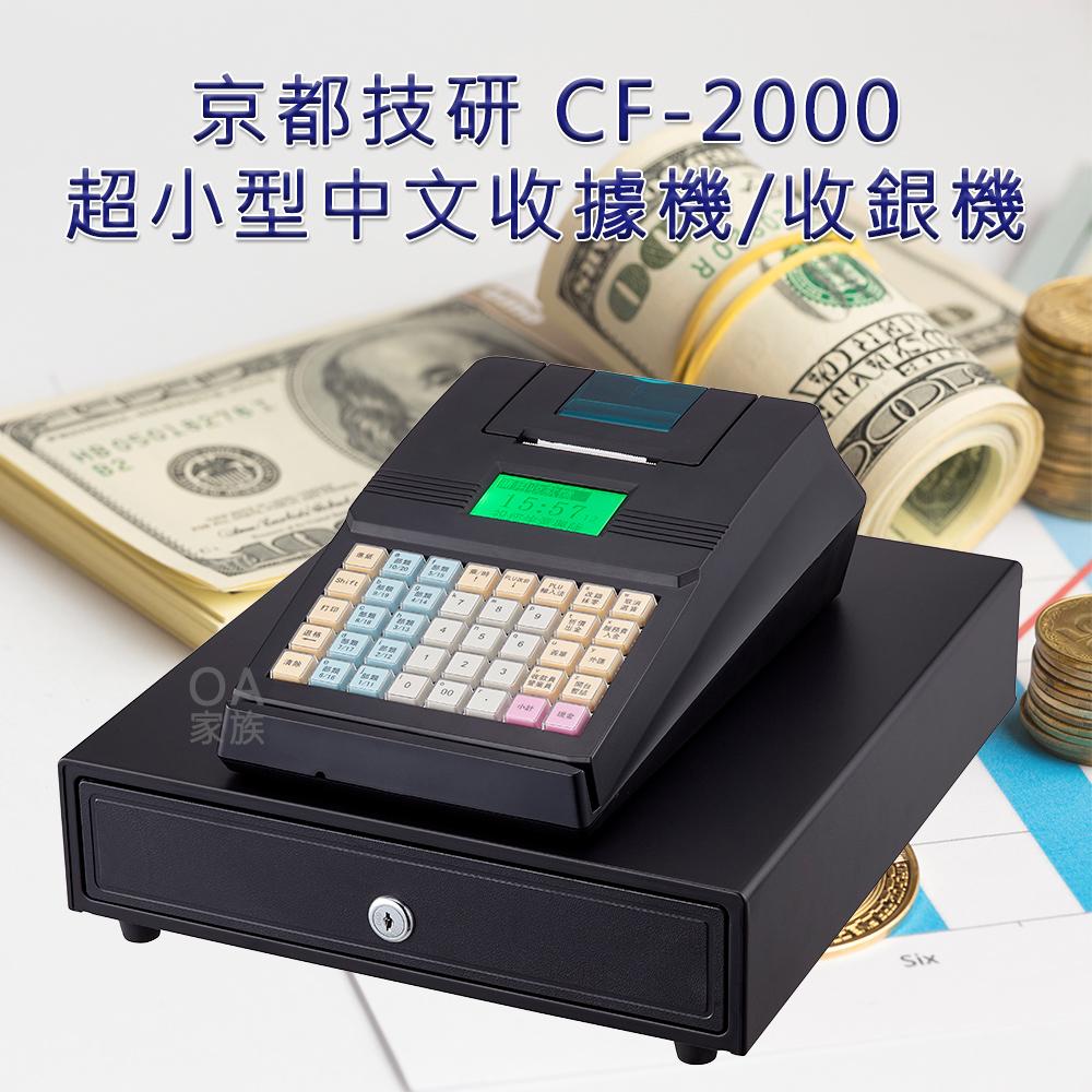 京都技研 CF-2000超小型中文收據機/收銀機