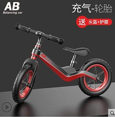 平衡車兒童1-3-6歲無腳踏滑步車寶寶滑行車平行小孩自行車溜溜車ATF 艾瑞斯居家生活