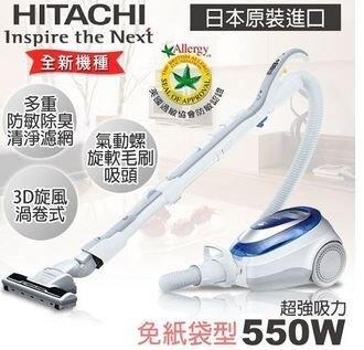 展示出清!HITACHI 日立 日本原裝 免紙袋吸塵器 多重防敏除臭清淨 CVSJ11T