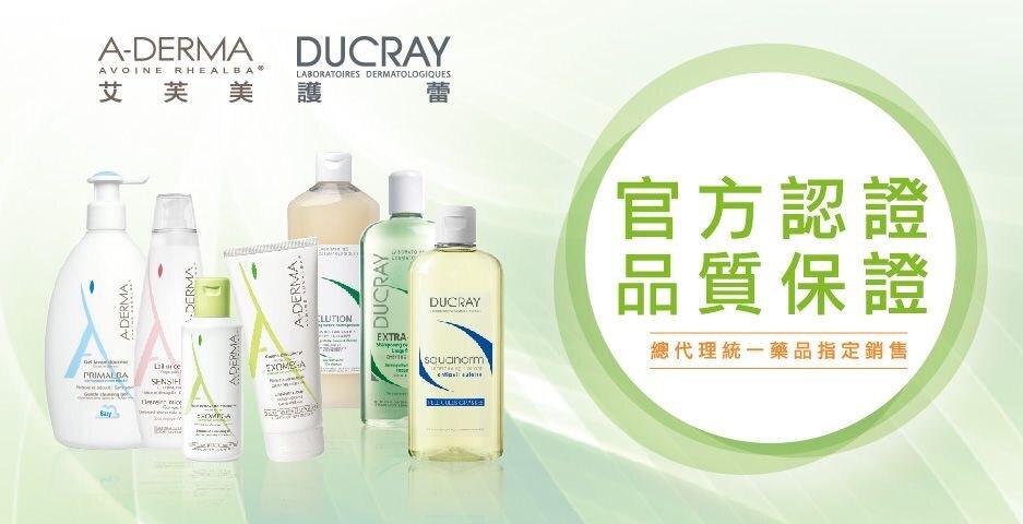 A-DERMA艾芙美 燕麥全護清爽防曬乳SPF50+上市組
