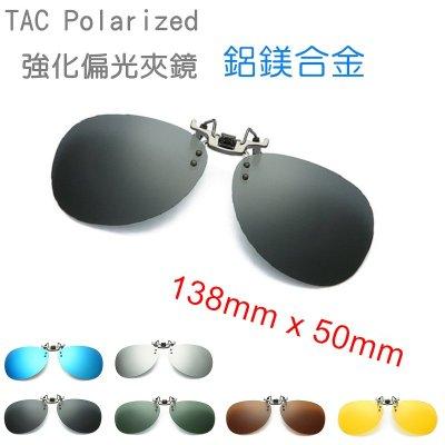 鋁鎂合金 飛行員式偏光 太陽眼鏡夾片 夾式太陽眼鏡 夜視鏡 眼鏡夾 夾片 夾鏡 夾式眼鏡 夾 太陽眼鏡 蛤蟆鏡