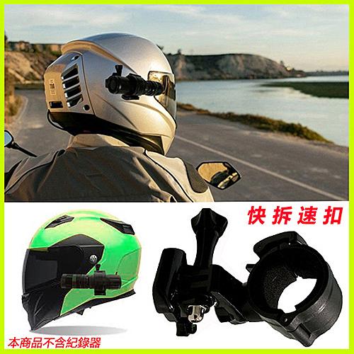 m733 wifi 96650 sj2000 sjcam聯詠轉接座安全帽行車紀錄器夾座夾具車燈夾安全帽黏貼行車紀錄器支架