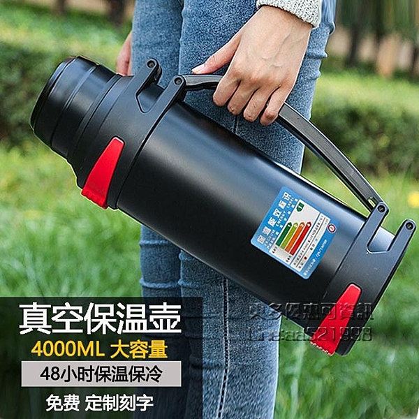 保溫水壺4升超大不銹鋼保溫杯大容量便攜戶外旅行瓶車載2L保溫壺 每日下殺NMS