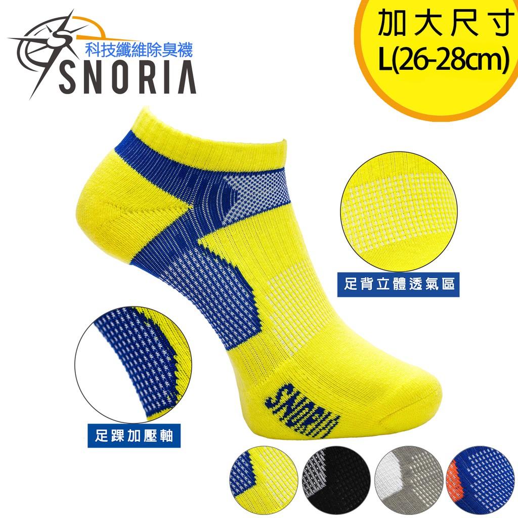 【SNORIA機能除臭襪】速動極限之星L號 / MIT台灣製 跑步襪 運動襪