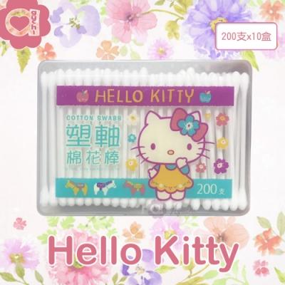 Hello Kitty 凱蒂貓塑軸棉花棒 200 支(盒裝) X 10 盒 高韌性塑膠軸桿不含螢光劑