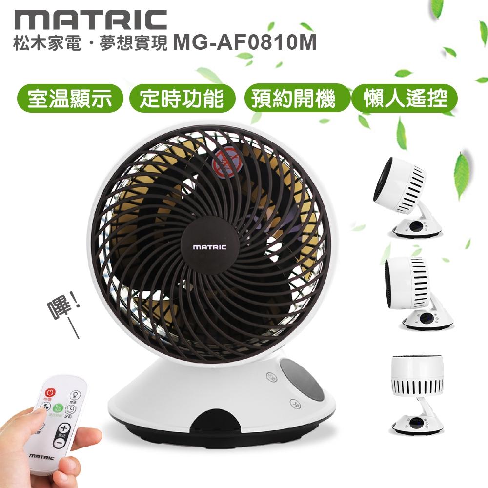 松木家電MATRIC 智能觸控強力環流循環扇MG-AF0810M