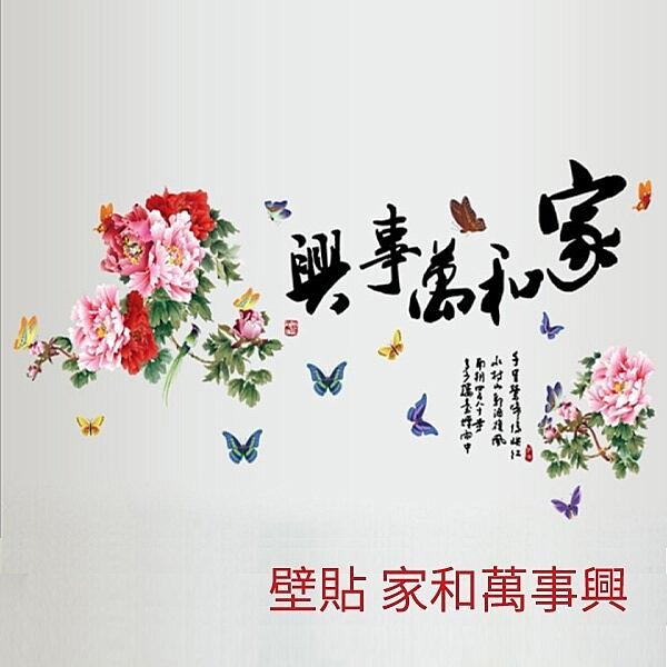 LOXIN 創意無痕壁貼 家和萬事興 中國風壁貼 花草壁貼 裝飾壁貼 牆貼 壁貼紙【BF1676】