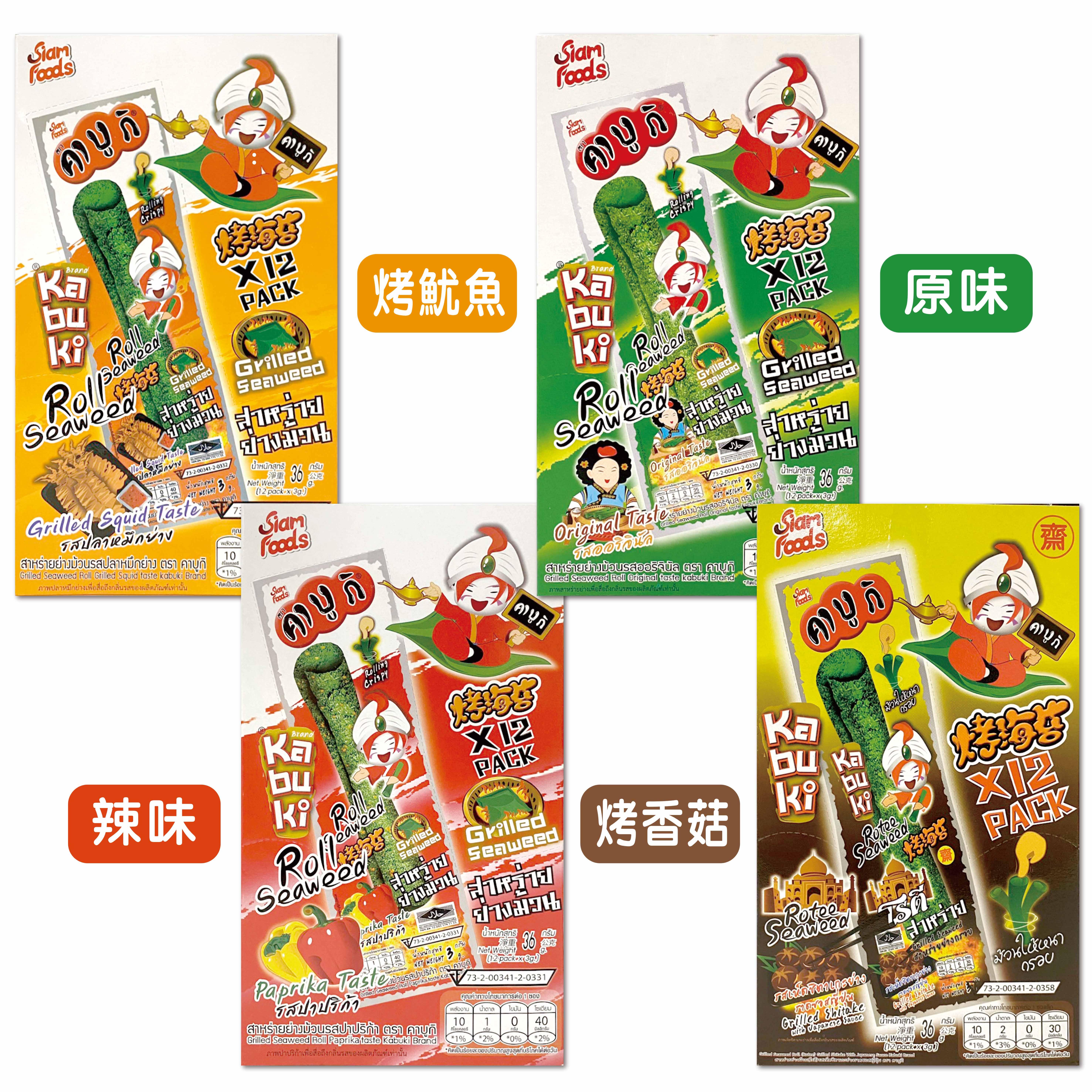 泰國 Kabuki歌舞吉 12支入 盒裝 海苔捲 烤魷魚/原味/辣味/烤香菇 36g 海苔 零食 阿拉丁