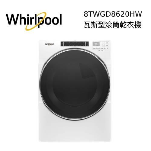 Whirlpool 惠而浦 16公斤 8TWGD8620HW 瓦斯型乾衣機 WGD92HEFW 後續機【私訊再折】