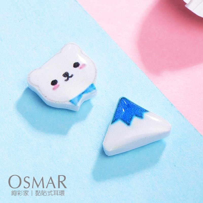 絢彩家【OSMAR】冰山與小熊熱縮片 無耳洞黏貼式耳環 附10對貼紙補充包