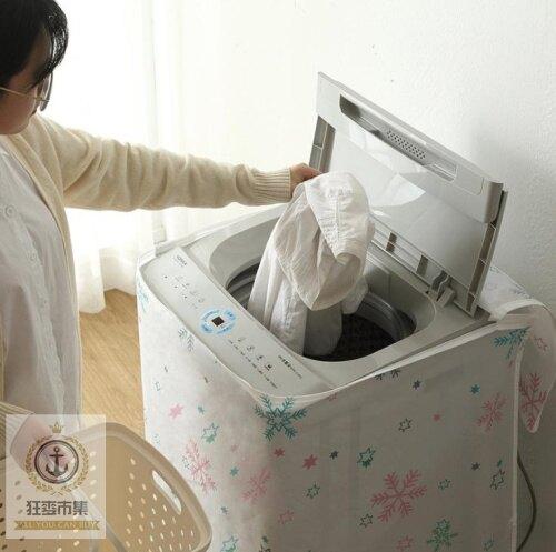 【洗衣機防塵套】KG0008 洗衣機保護套 洗衣機防塵罩 洗衣機套 洗衣機罩 防曬 防水罩 防晒 堅韌耐用 上開/滾桶