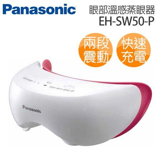 【Panasonic 國際牌】眼部溫感蒸眼器 EH-SW50-P