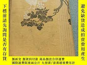 二手書博民逛書店罕見1919年《南滿洲鐵道旅行案內》Y23155 南滿洲鐵道旅行