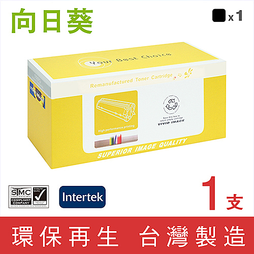向日葵 for Epson S050750 黑色環保碳粉匣 /適用 EPSON WorkForce AL-C300N / AL-C300DN / AL-C300TN / AL-C300DTN